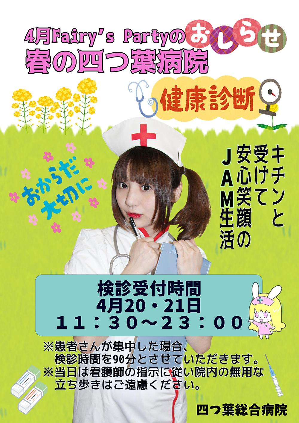 春の四つ葉病院健康診断