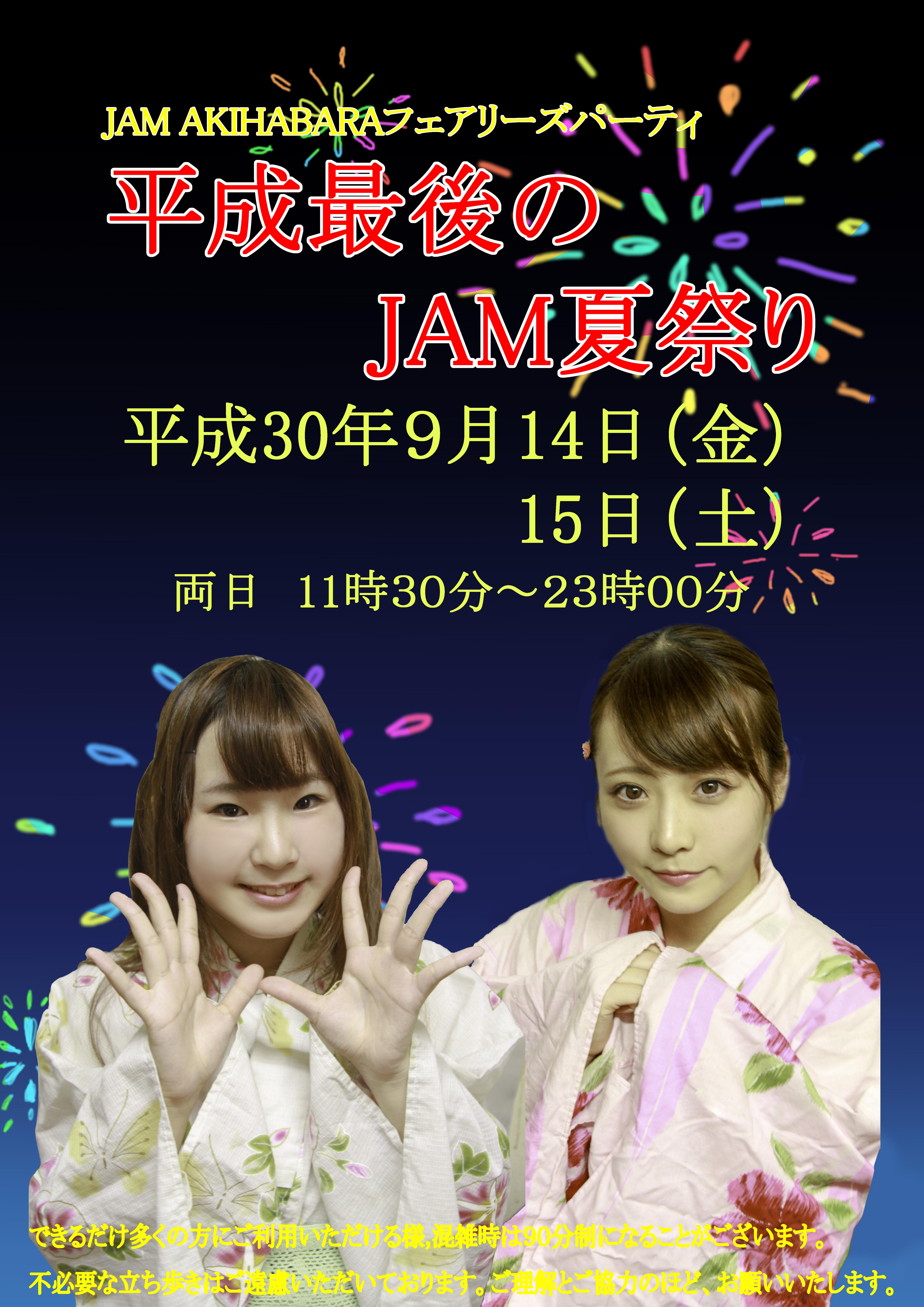 平成最後のJAM夏祭り