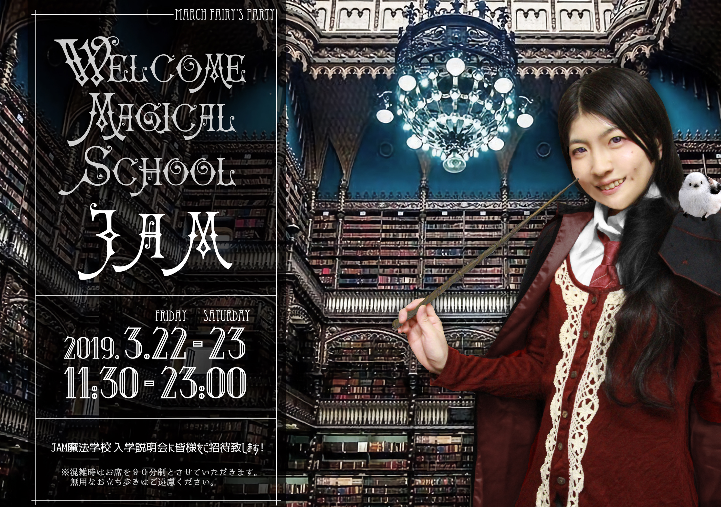 Welcome Magical School JAM