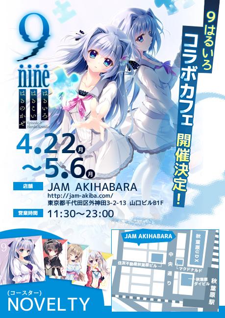9nine×JAM Akihabaraコラボカフェ