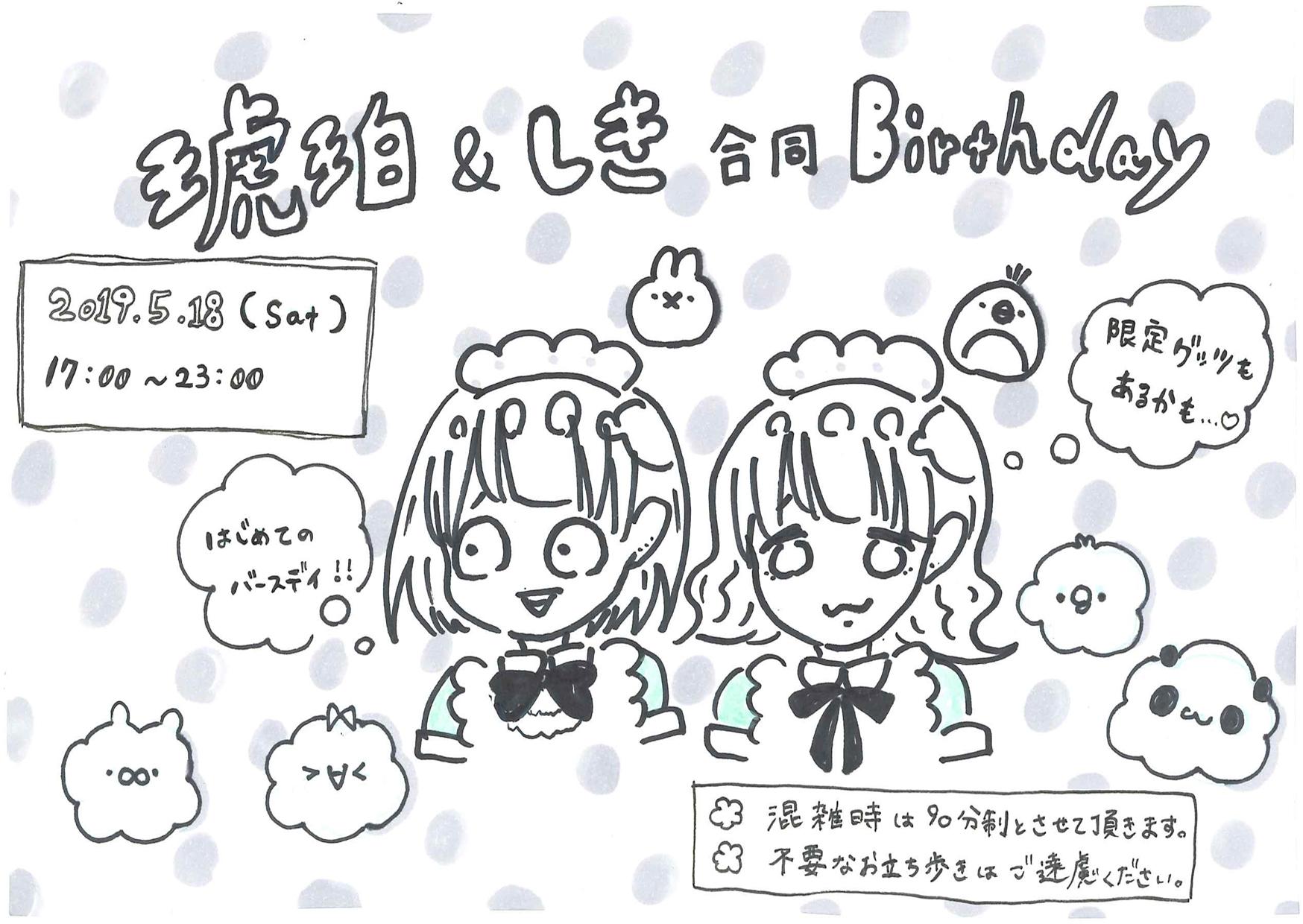 琥珀&しき合同birthday