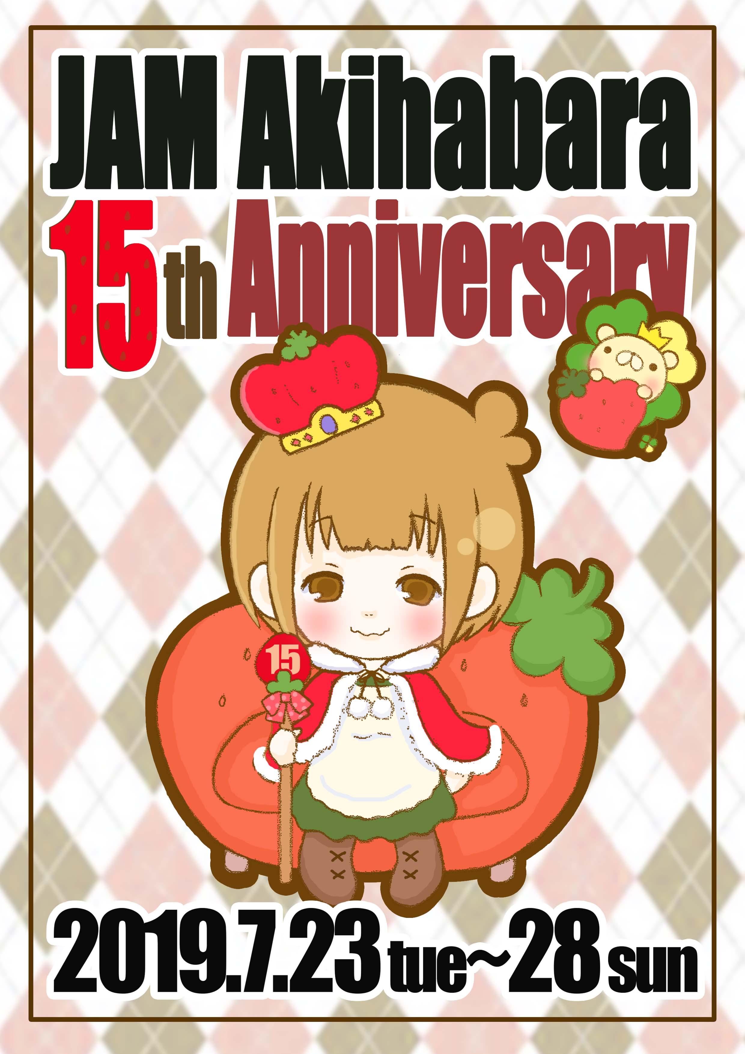 JAM Akihabara 15周年イベント