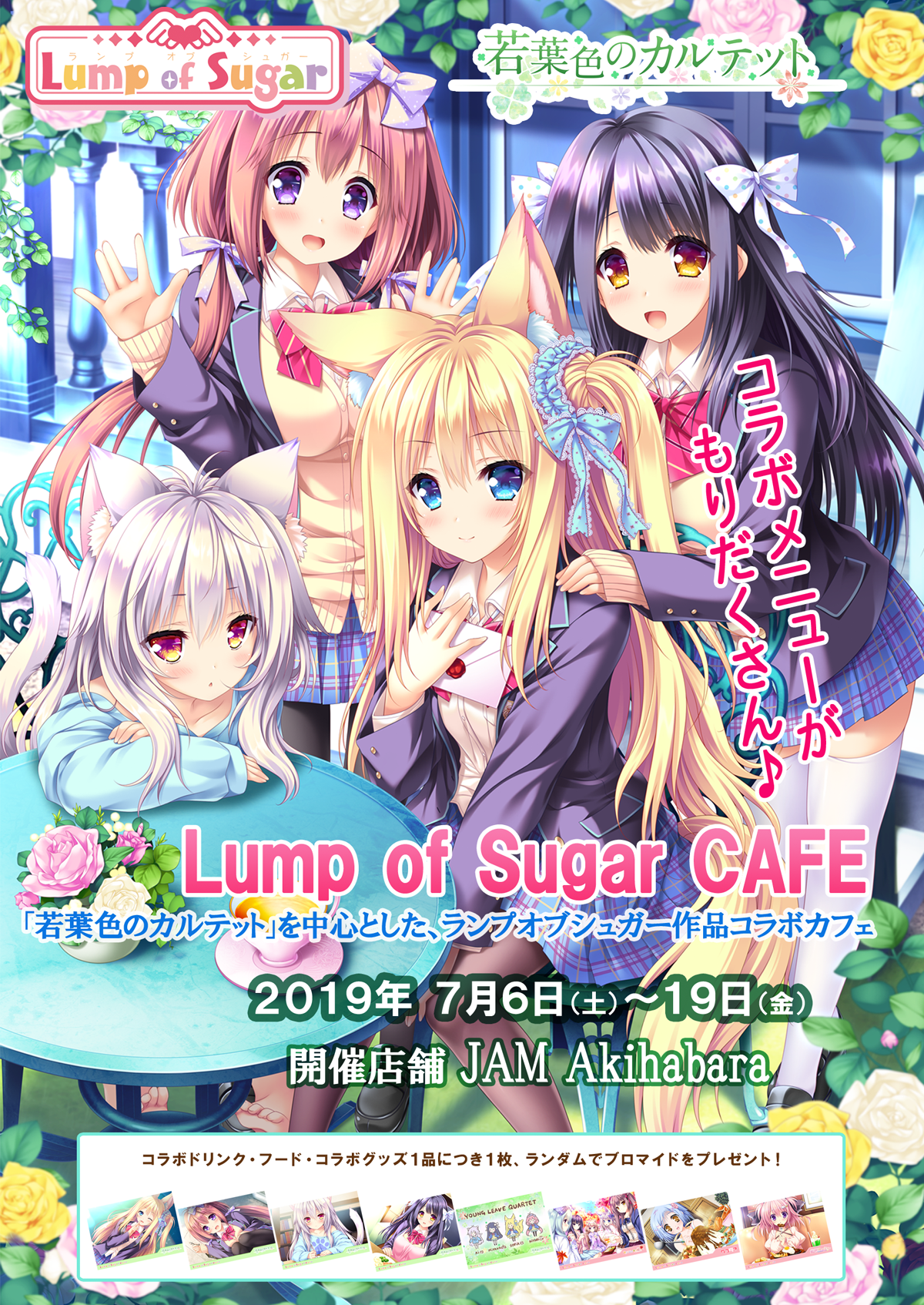 Lump of Sugar CAFE