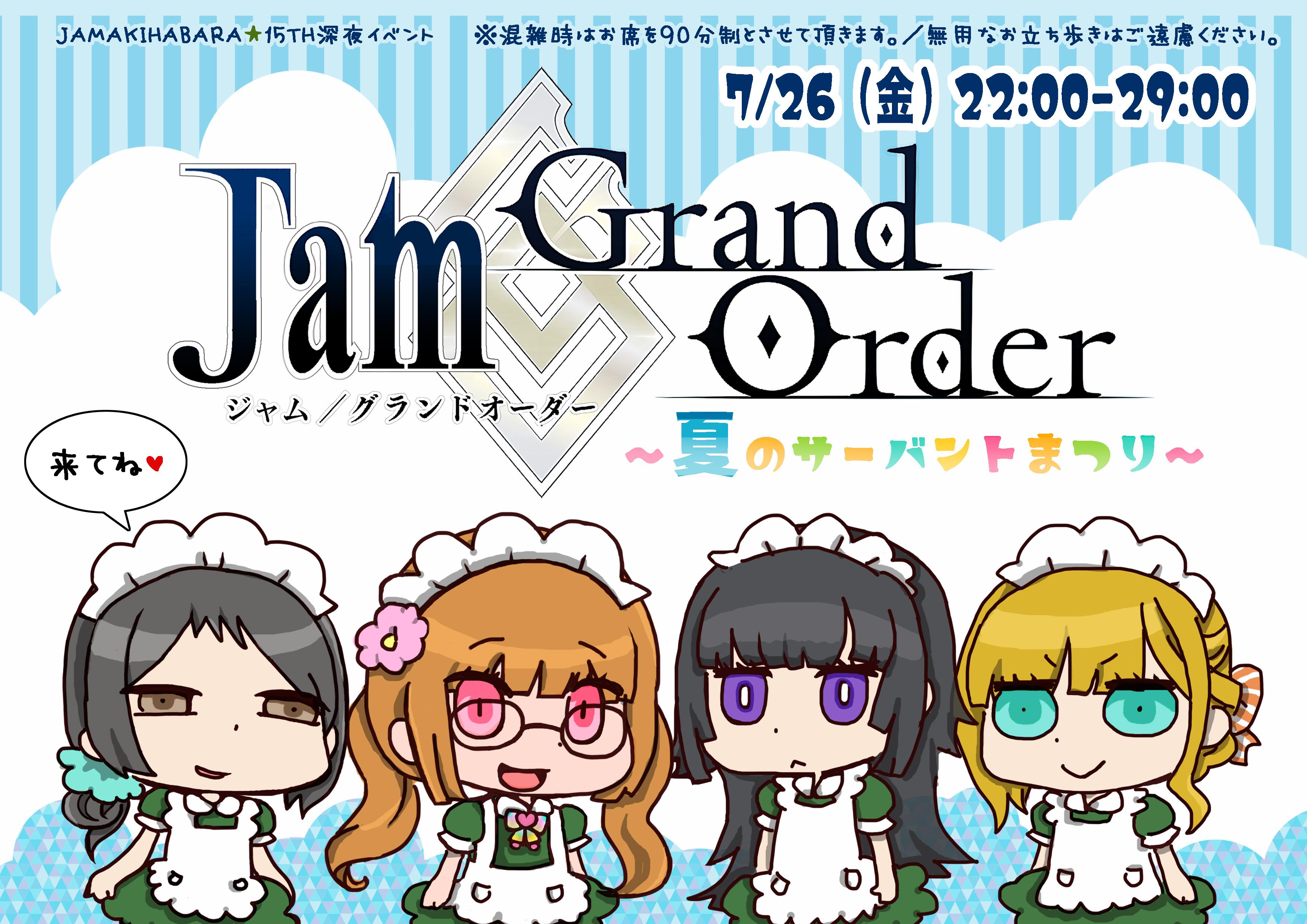 JAM Grand Order