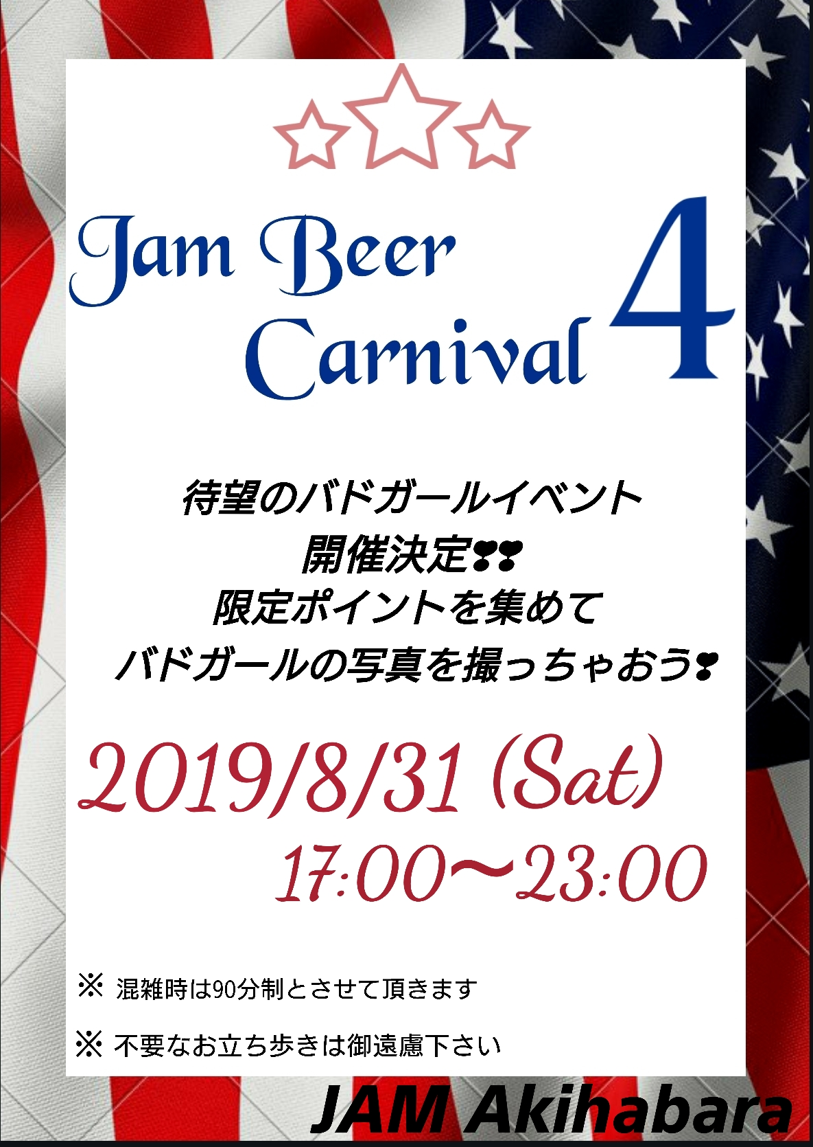 Jam Beer Carnival 4