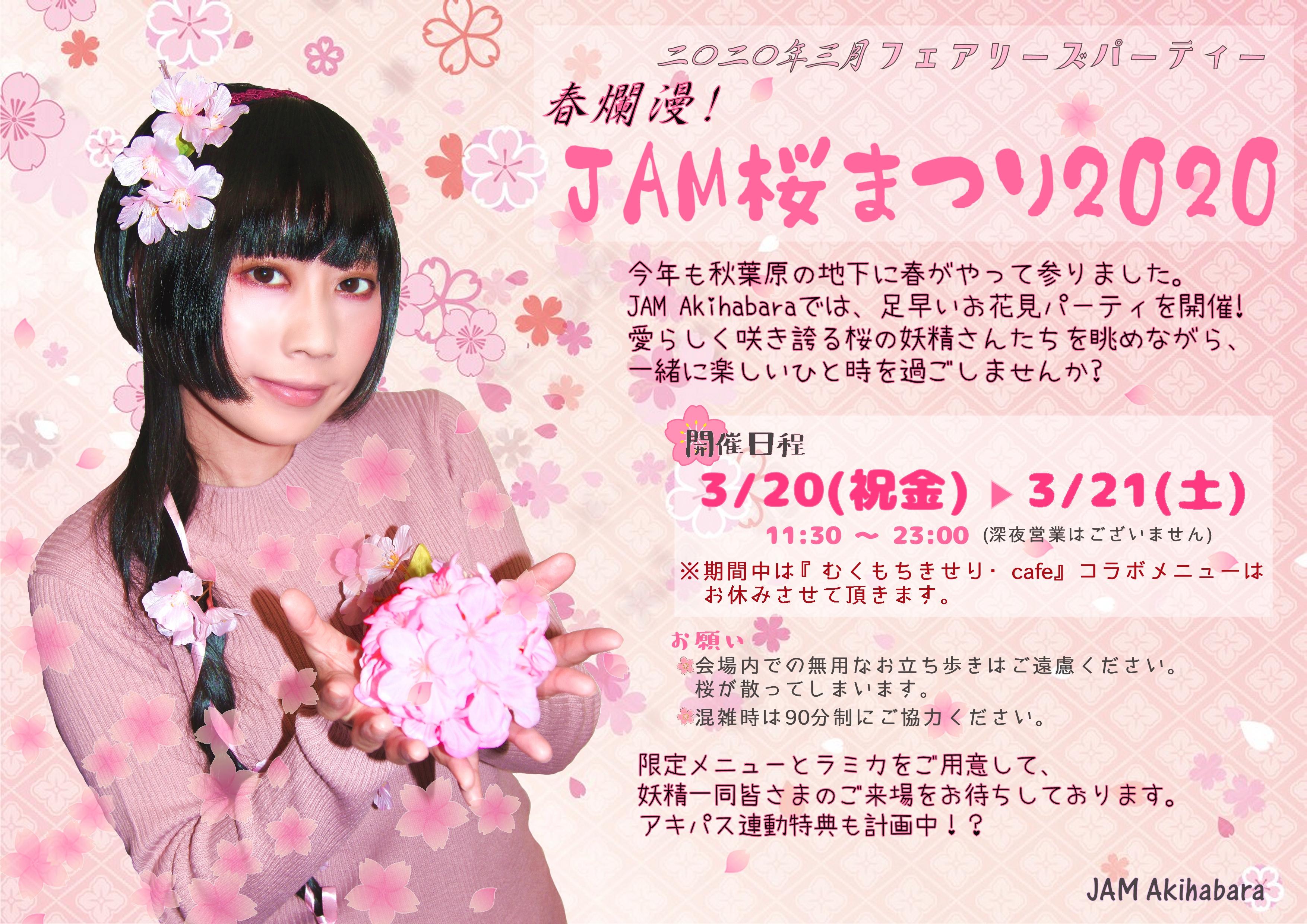 春爛漫!JAM桜まつり2020