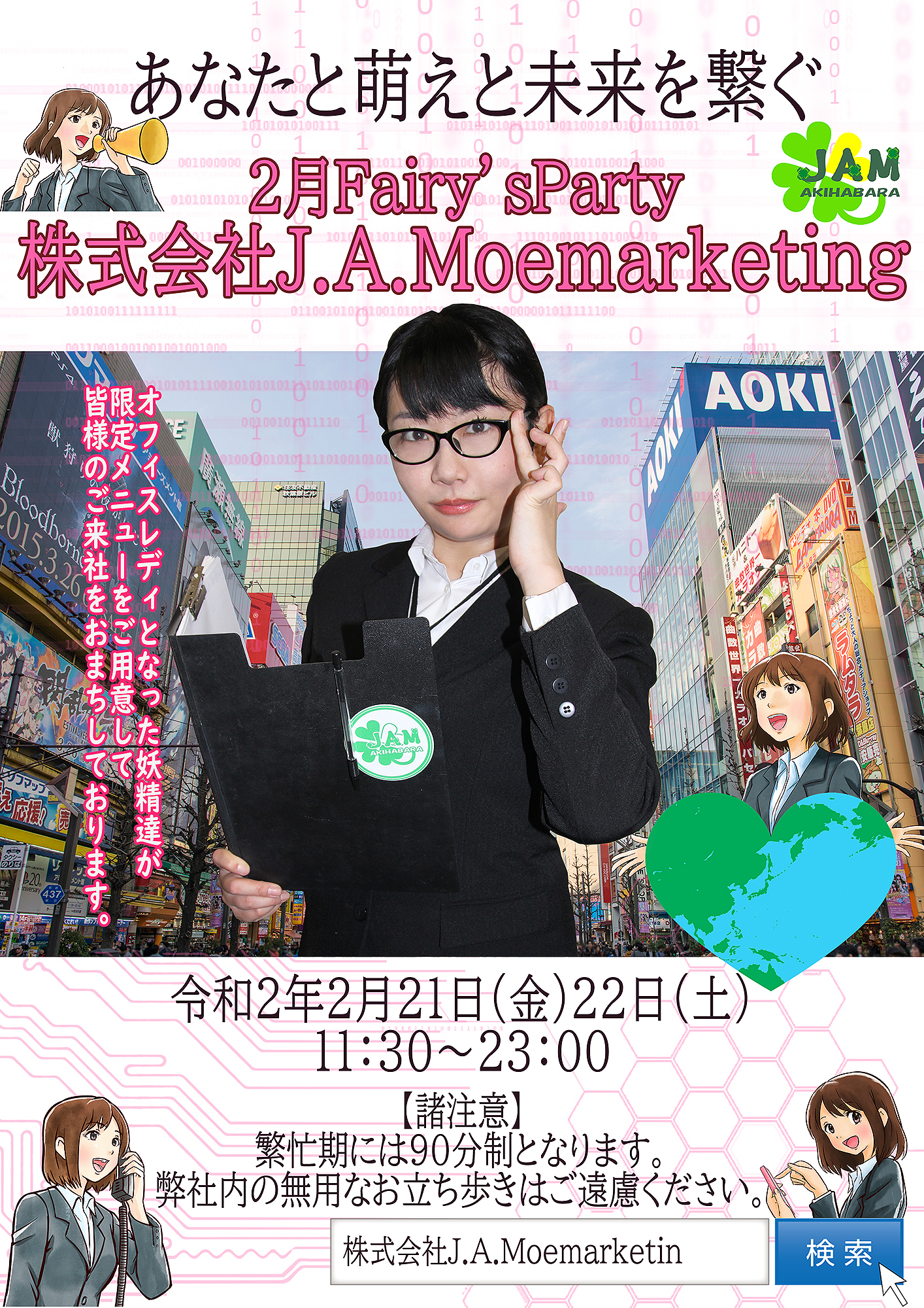 株式会社J.A.Moemarketing
