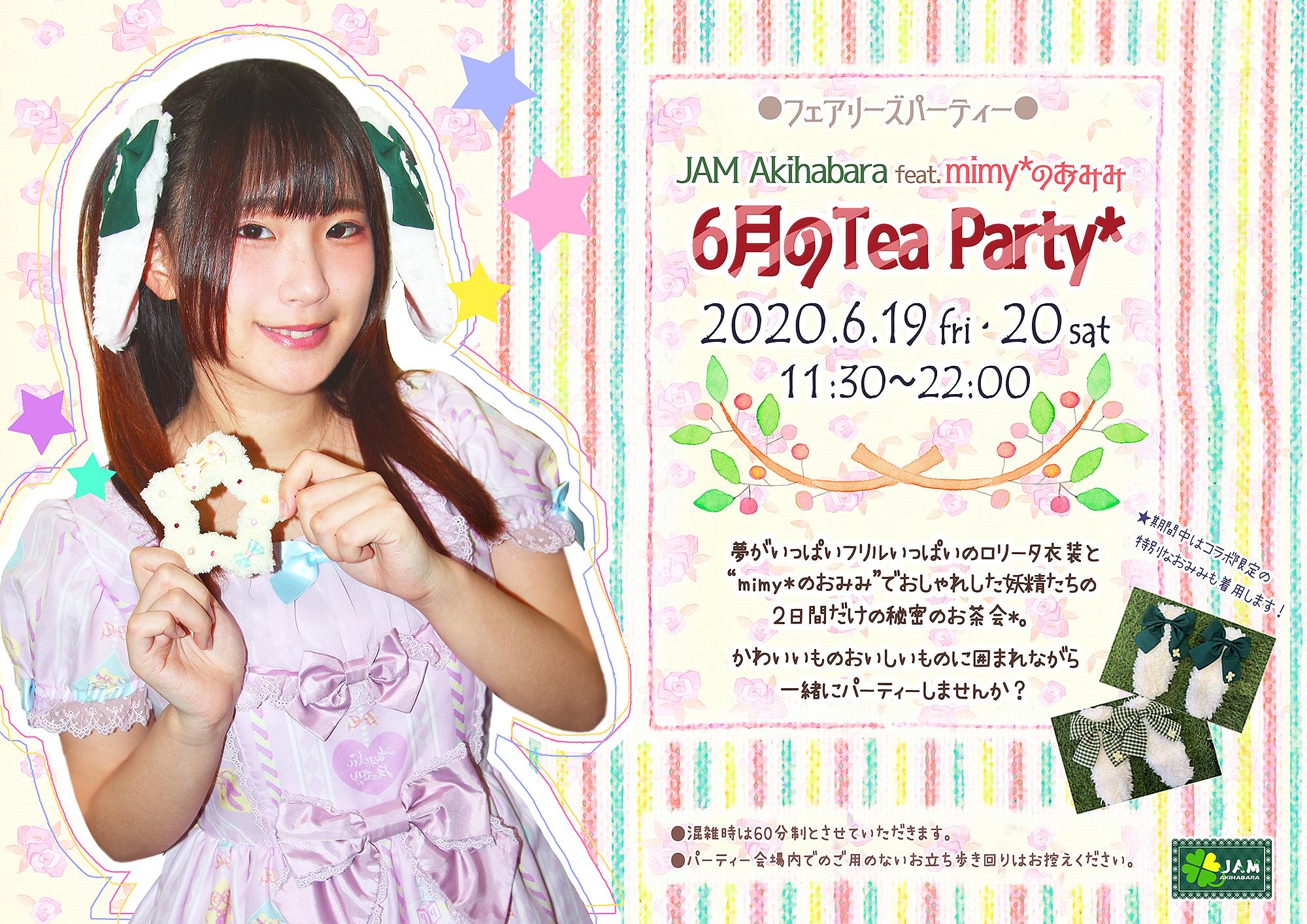 6月のTea Party