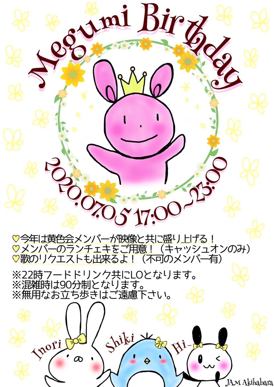 Megumi Birthday