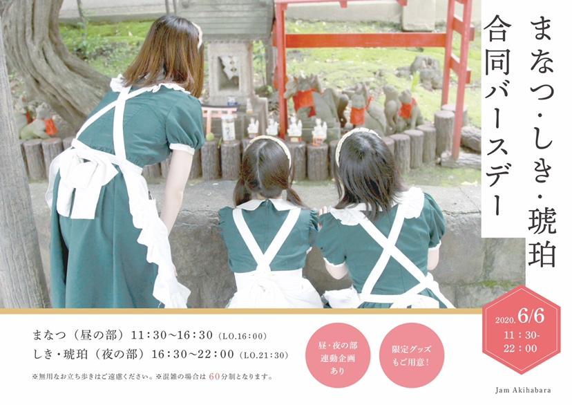 【6/6】まなつ・しき・琥珀 合同バースデー