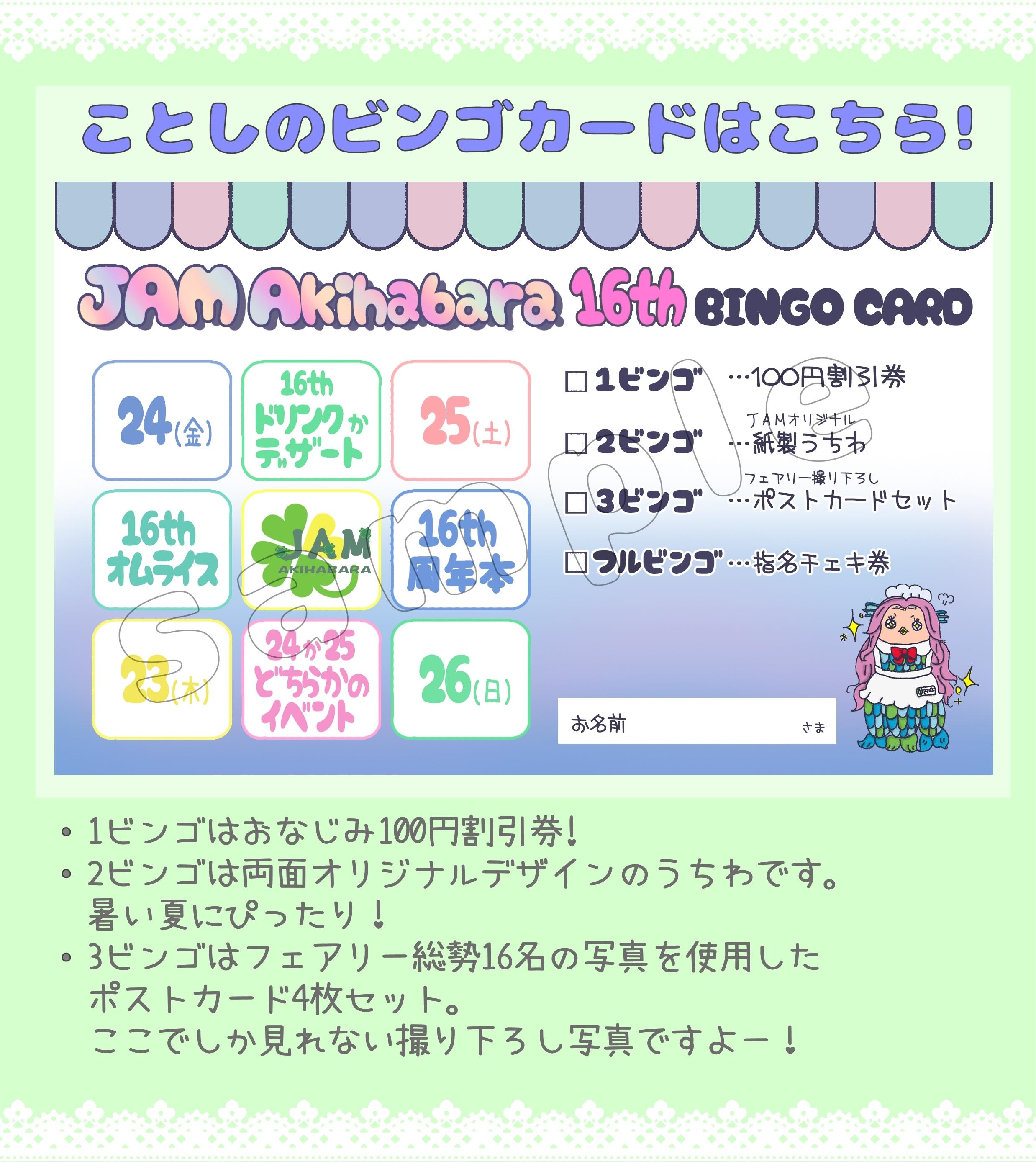 JAM Akihabara 16周年イベント ビンゴカード