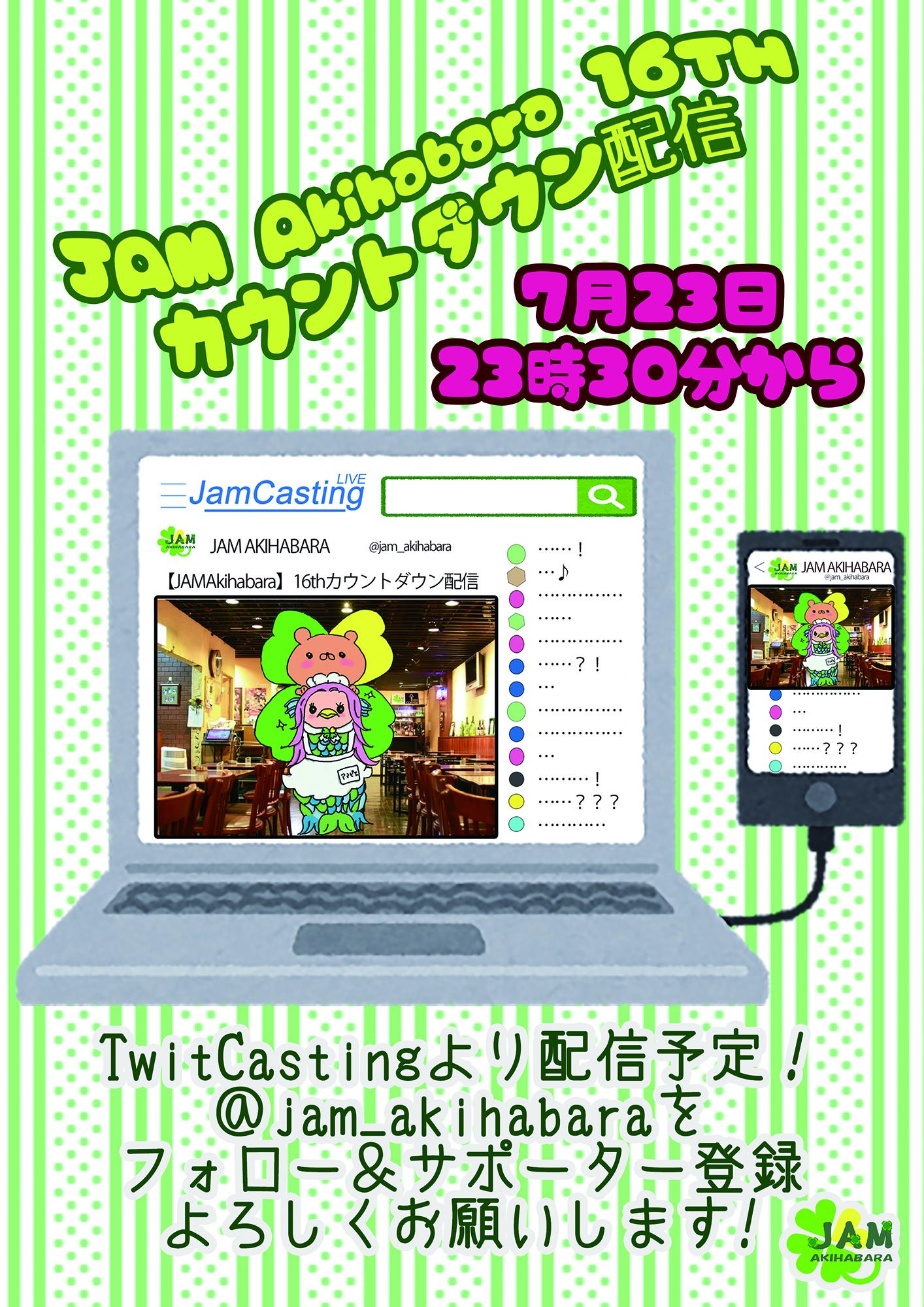 JAM Akihabara 16周年カウントダウン配信