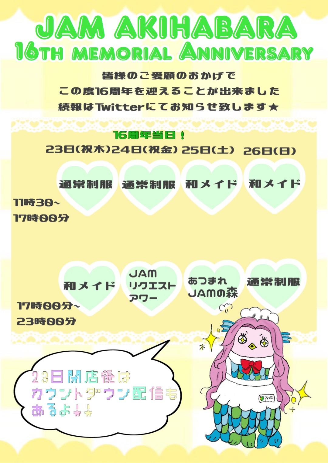 JAM Akihabara 16周年イベント