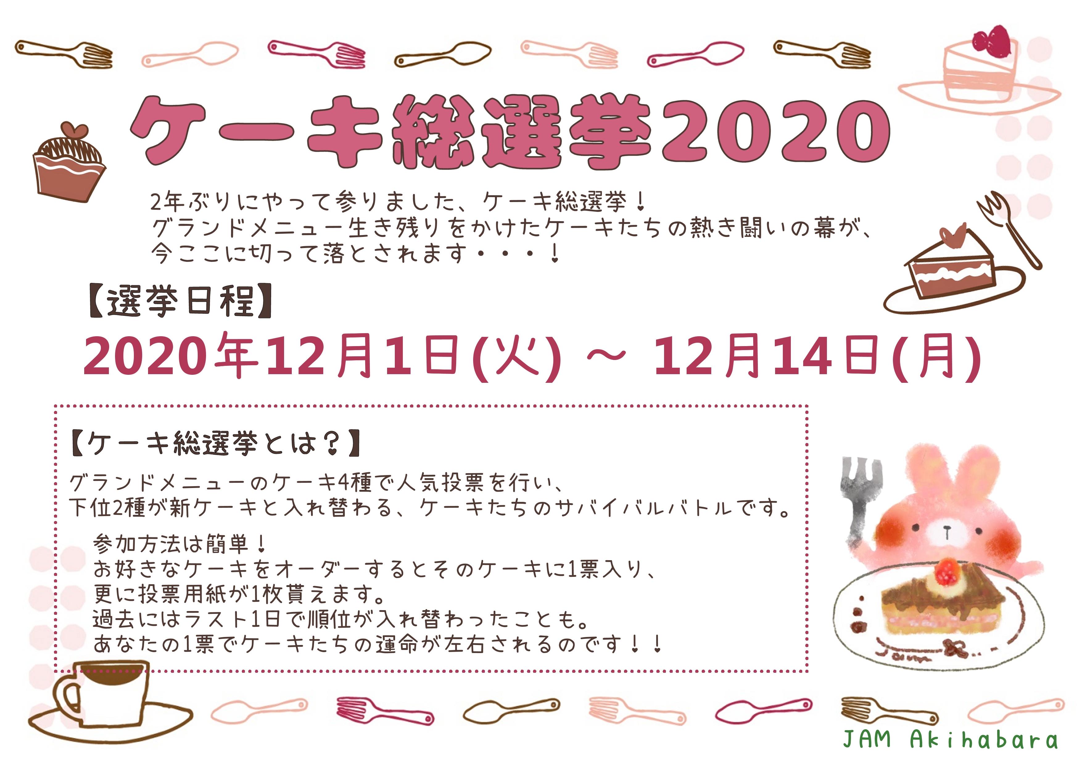 ケーキ総選挙2020