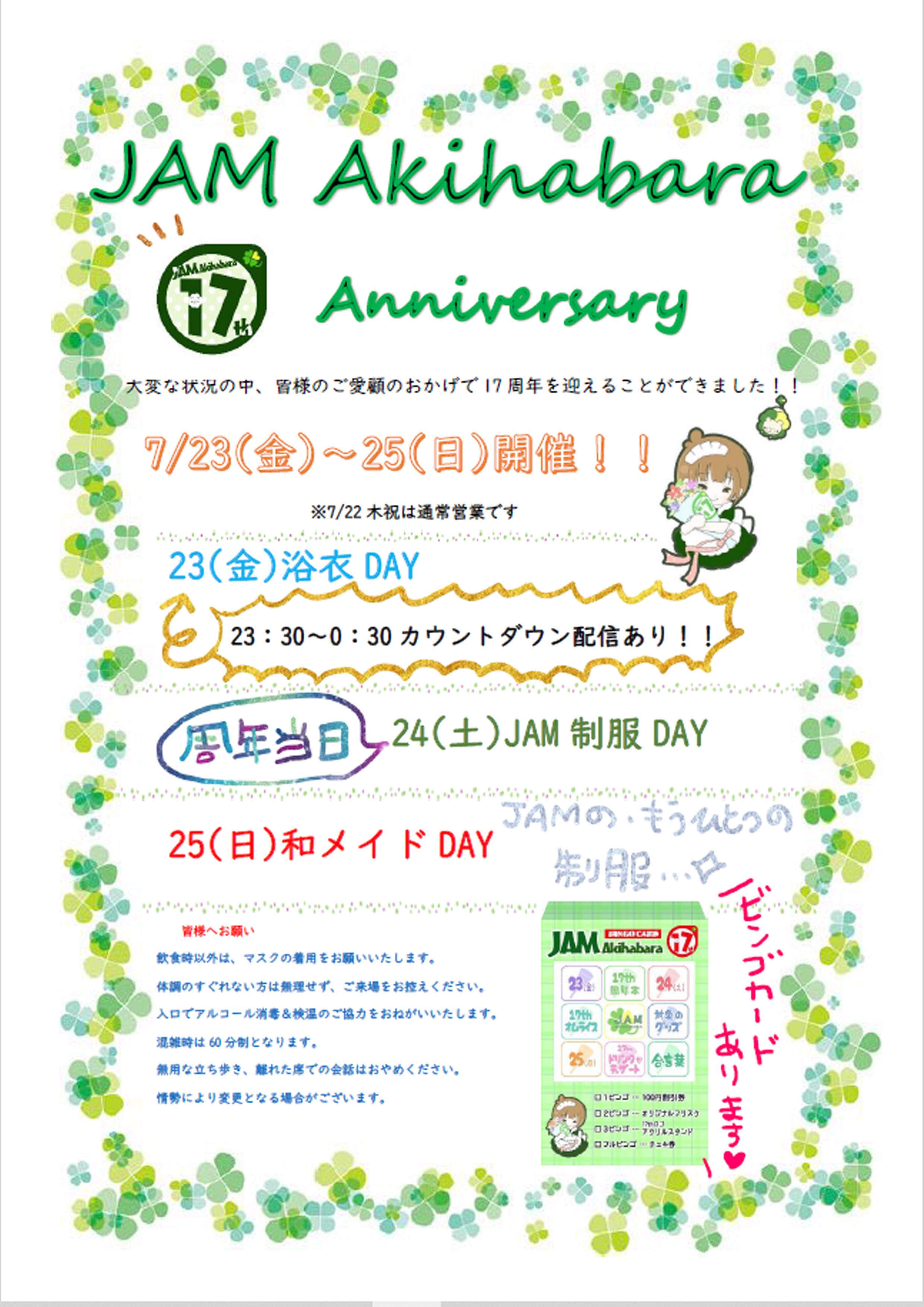 JAM Akihabara 17周年イベント
